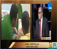 بالفيديو| برنامج بلا ماوي: 17 وحدة لاستقبال الأطفال والعمل على إعادة تأهيلهم