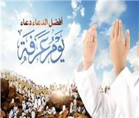 «يوم عرفة» تعرف على أفضل الدعاء