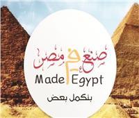 «صنع فى مصر».. تطبيق جديد يقضي على «عقدة الخواجة»