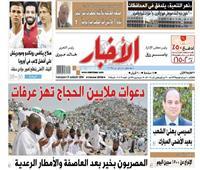 «الأخبار» الثلاثاء| دعوات ملايين الحجاج تهز عرفات