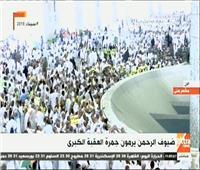 فيديو| ضيوف الرحمن يواصلون تأدية المناسك ويرمون جمرة العقبة الكبرى