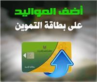 10 خطوات لإضافة المواليد على بطاقات التموين عن طريق الإنترنت