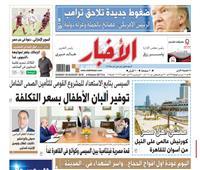 تقرأ في «الأخبار» الأحد.. السيسي يتابع الاستعداد للمشروع القومي للتأمين الصحي الشامل
