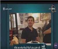 بالفيديو  خالد الجندي: شريف الجزار أصبح رمزا في العالم