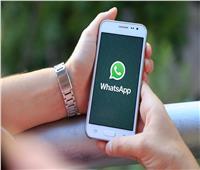 """""""واتساب"""" يضيف خاصية جديدة لزيادة درجة الأمان والخصوصية"""