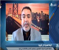 فيديو| محلل: أوروبا تسعى لإقامة منصات إنزال للمهاجرين في ليبيا