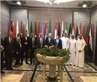 اختتام أعمال اجتماع مدراء الجمارك في الدول العربية