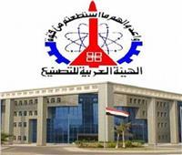 غدا.. الهيئة العربية للتصنيع تكرم أوائل الثانوية العامة لعام 2018
