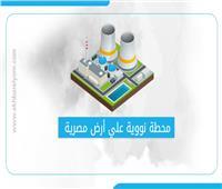 إنفوجراف  محطة نووية علي أرضمصرية