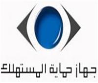 «حماية المستهلك» يقود حملات بـ4 محافظات لضبط الأسواق