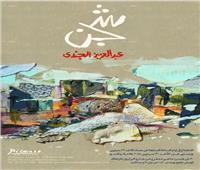 16 سبتمبر.. «شجن» عبد العزيز الجندي بقاعة بيكاسو في الزمالك