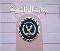 «الداخلية»: تنفيذ ٣٥٠ حكماً جنائياً و ضبط 22 ألف متهماً هارباً بالمحافظات
