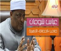 فيديو جراف| عباس شومان.. صاحب «الحصانة الأزهرية»
