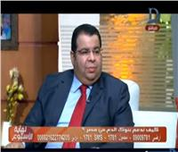 بالفيديو  سراج الدين: نجذب المواطن للتبرع بالدم بالتوعية بفؤائده