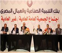 20 مليار جنيه المركز المالي لبنك التنمية الصناعية والعمال المصري