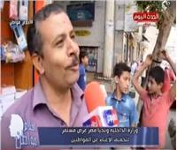 """بالفيديو.. مواطنون عن مبادرة وزارة الداخلية """"كلنا واحد"""": """"ده المنتظر منهم"""""""