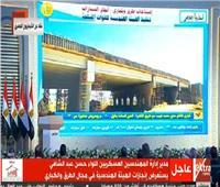 اللواء حسن الشافعي يعلن موعد افتتاح الطريق الدائري الأوسطي