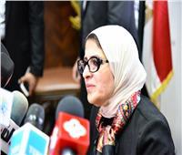 وزيرة الصحة تعلن ضم حملة علاج التهاب الأعصاب الطرفية لمبادرة فيروس C