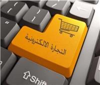 مصر تستضيف القمة الأولى للتجارة الإلكترونية 26 سبتمبر