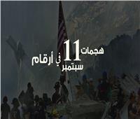 هجمات 11 سبتمبر| 9 أرقام تلخص أحداث الثلاثاء الأسود.. فيديوجراف