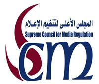 «الأعلى للإعلام»: عدم ملائمة نظر المجلس في تظلم LTC