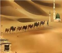 «التضحية».. هكذا كانت من فضائل هجرة النبي محمد