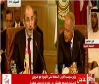 فيديو| الأردن: الحفاظ على «الأونروا» مسؤولية لحماية 5 ملايين فلسطيني