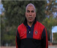 «محمد يوسف» يسلم لجنة الكرة طلبات كارتيرون