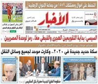 أخبار «الأربعاء»| عرفات: سكة حديد جديدة في 2020.. وكارت موحد لجميع وسائل النقل