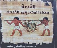 «القصة وحياة المصريين القدماء».. أحدث إصدارات هيئة الكتاب