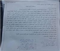 """أعضاء """"شباب الرئاسة لاسترداد الأراضي"""" يتقدمون باعتذار عن الاستمرار في العمل"""