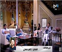 فيديو| تامر حسني: بقالي 4 سنوات غير راضي عن نفسي