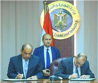 مذكرة تفاهم بين «التنمية الصناعية» و«القاهرة للاستثمار» لتمويل شراء المدابغ بمدينة الروبيكي