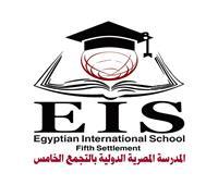 ننشر شروط القبول بالمدرسة المصرية الدولية في التجمع الخامس