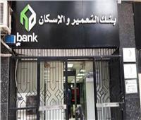 بنك التعمير والإسكان: التوسع في منح تمويلات للمشروعات الصغيرة