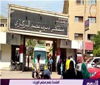 فيديو| «الوزراء»: لا تهاون مع المقصرين في حادث مستشفى الشرقية