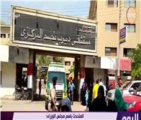 فيديو.. الصحة: حادث مستشفى ديرب نجم «فردي»