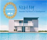 «فوكا باي»يفوز بجائزة أفضل منتجع في البحر المتوسط