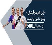 فيديوجراف| إبراهيموفيتش يلحق بـ«الدون» و«البرغوث« في نادي الـ500