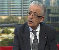 طارق شوقي: طريقة التعليم الجديدة تعتمد على الحوار وليس التلقين