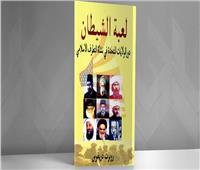 كتاب «لعبة الشيطان» يكشف مخطط الجماعة الخفى لاختراق الإعلام الدولى
