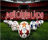 تعرف على مواعيد مباريات الدوري المصري والأوربي وأبطال أسيا