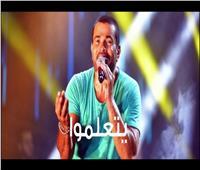 عمرو دياب يطرح أغنية جديدة عبر «يوتيوب»
