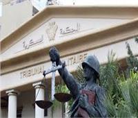 تاجيل محاكمة «لجان العمليات النوعية بحلوان والفيوم» لـ2 أكتوبر