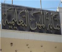 «نقيب معلمي حلوان» يطالب بسرعة الانتهاء من قانون النقابة