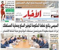 أخبار «الأربعاء»| السيسي يتابع خطط الحكومة لتوفير السلع وحماية المستهلك