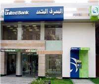 تعرف على البرامج التأمينية التي يقدمها المصرف المتحد للمصدرين في الأسواق الخارجية
