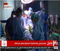 فيديو| السيسي يشاهد فيلما تسجيليا عن تطوير مستشفيات القوات المسلحة