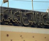 «نقابة المعلمين» تهنئ المدرسين والطلاب بالعام الدراسي الجديد