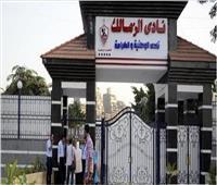 تأييد رفع الحجز عن أرصدة نادي الزمالك المالية في «بنك مصر»
